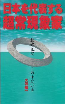 日本を代表する超常現象家