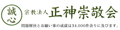 千葉県松戸市・「その昔、交通事故の悩み事で私の夫は霊能者の笹本宗園先生に助けていただき、本日はうつの私を宗道先生にお祓いいただいて、心がスッキリしました。ありがとうございます」(感謝の声 その124)